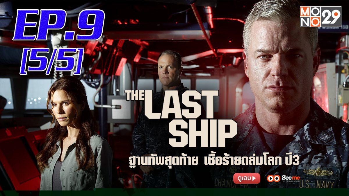 The Last Ship ฐานทัพสุดท้าย เชื้อร้ายถล่มโลก ปี 3 EP.9 [5/5]