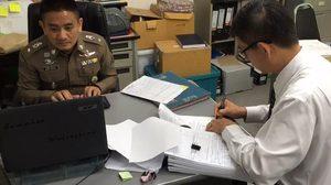 พบ 471 บัญชีถูกอ้างในกองทุนเสมาฯ
