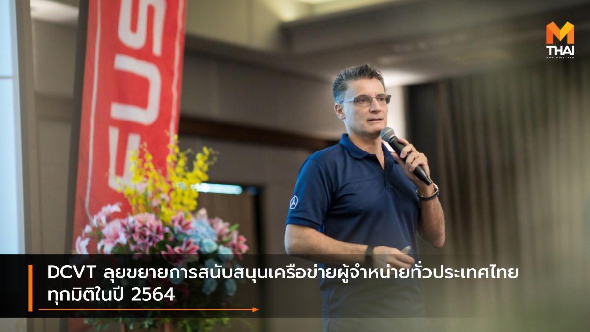 DCVT ลุยขยายการสนับสนุนเครือข่ายผู้จำหน่ายทั่วประเทศไทยทุกมิติในปี 2564