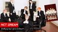 โตอย่างมีคุณภาพ… สามปี NCT DREAM เป็นหนุ่มได้ขนาดนี้!!