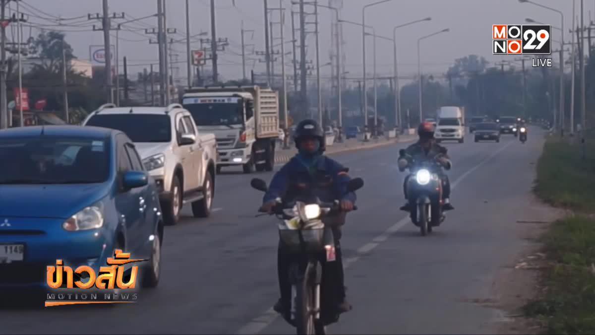 ฝุ่น PM 2.5 ภาคเหนือ เกินมาตรฐาน 4 จังหวัด