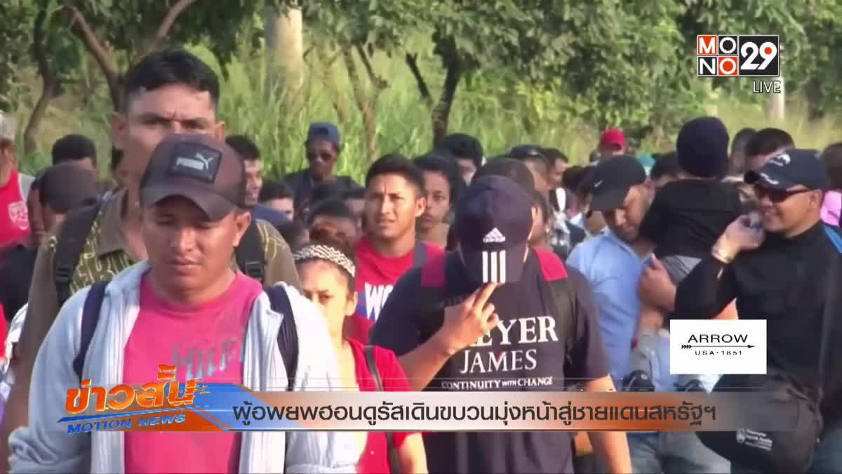 ผู้อพยพฮอนดูรัสเดินขบวนมุ่งหน้าสู่ชายแดนสหรัฐฯ