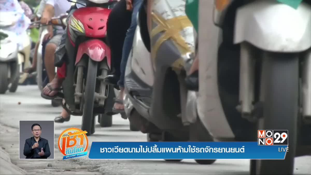 ชาวเวียดนามไม่ปลื้มแผนห้ามใช้รถจักรยานยนต์