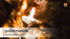 4 เทคนิคจูบ โหมโรงก่อนเริ่มบทพิศวาสสุดเผ็ดร้อน