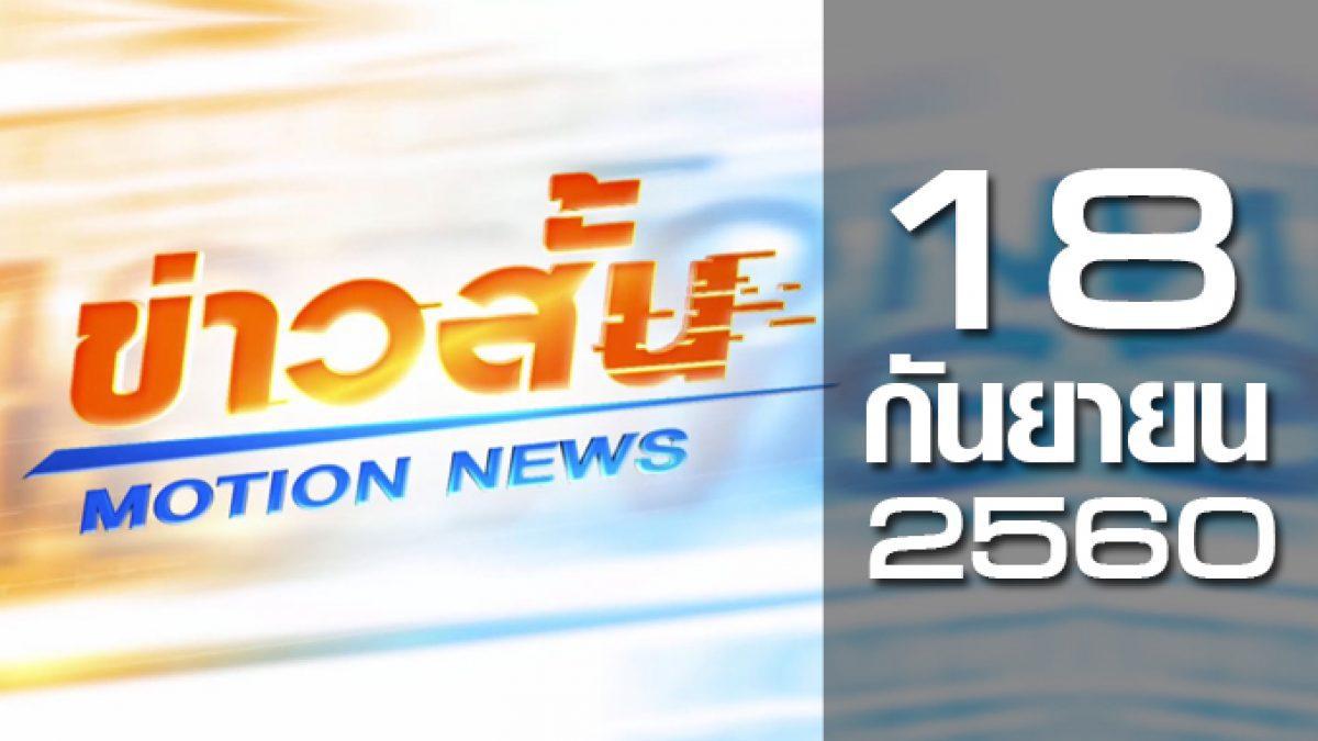 ข่าวสั้น Motion News Break 1 18-09-60