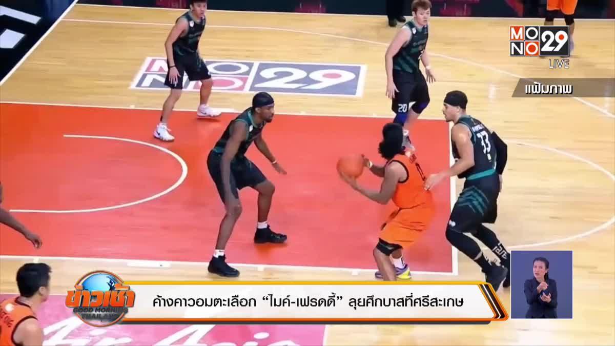 ข่าวเช้า Good Morning Thailand 12-09-62