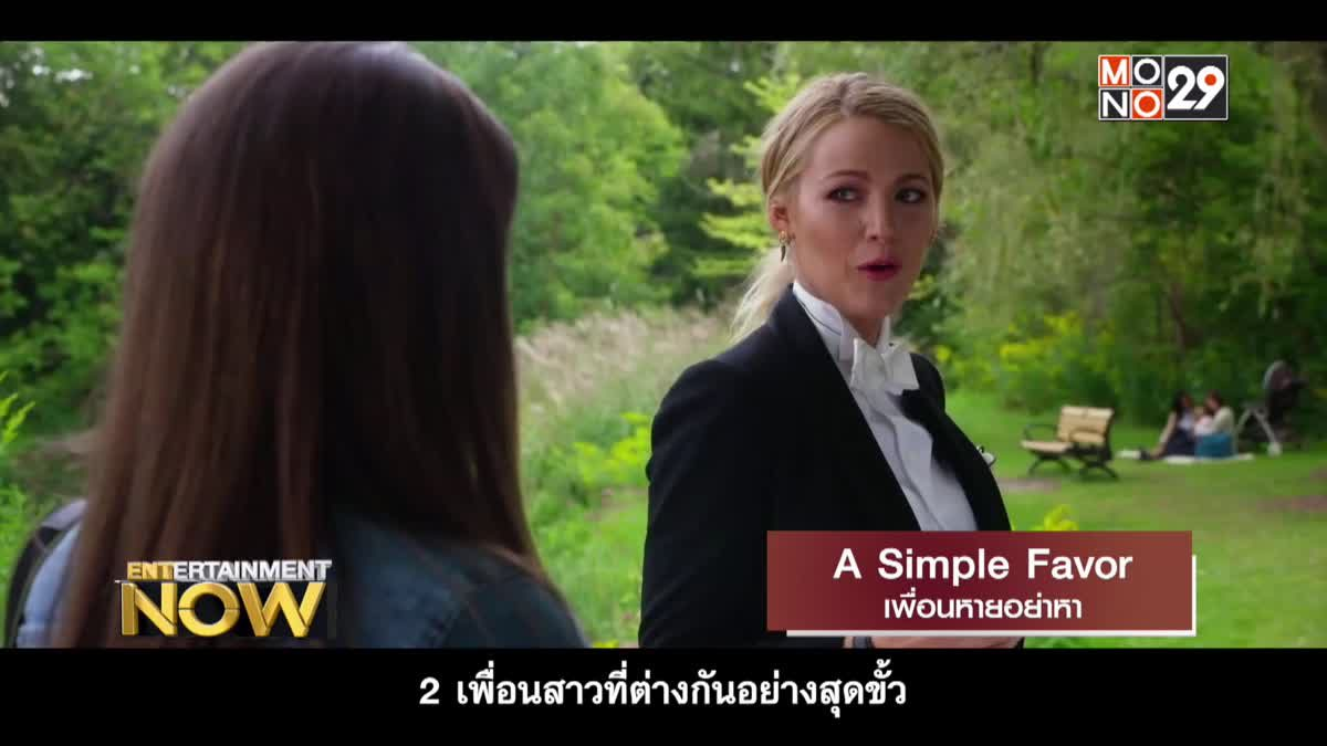 Movie Review : A Simple Favor