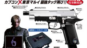 Marui จับมือกับ แคปคอม ทำปืน BB Resident Evil