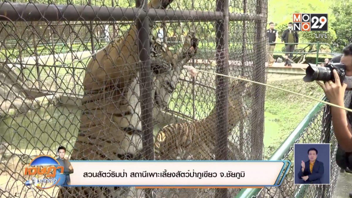 สวนสัตว์ริมป่า สถานีเพาะเลี้ยงสัตว์ป่าภูเขียว จ.ชัยภูมิ