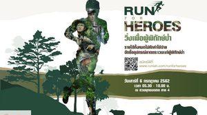 """เอสซีจี เชิญร่วมกิจกรรม """"Run for Heroes"""" วิ่งเพื่อผู้พิทักษ์ป่า"""