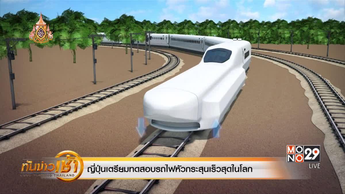 ญี่ปุ่นเตรียมทดสอบรถไฟหัวกระสุนเร็วสุดในโลก