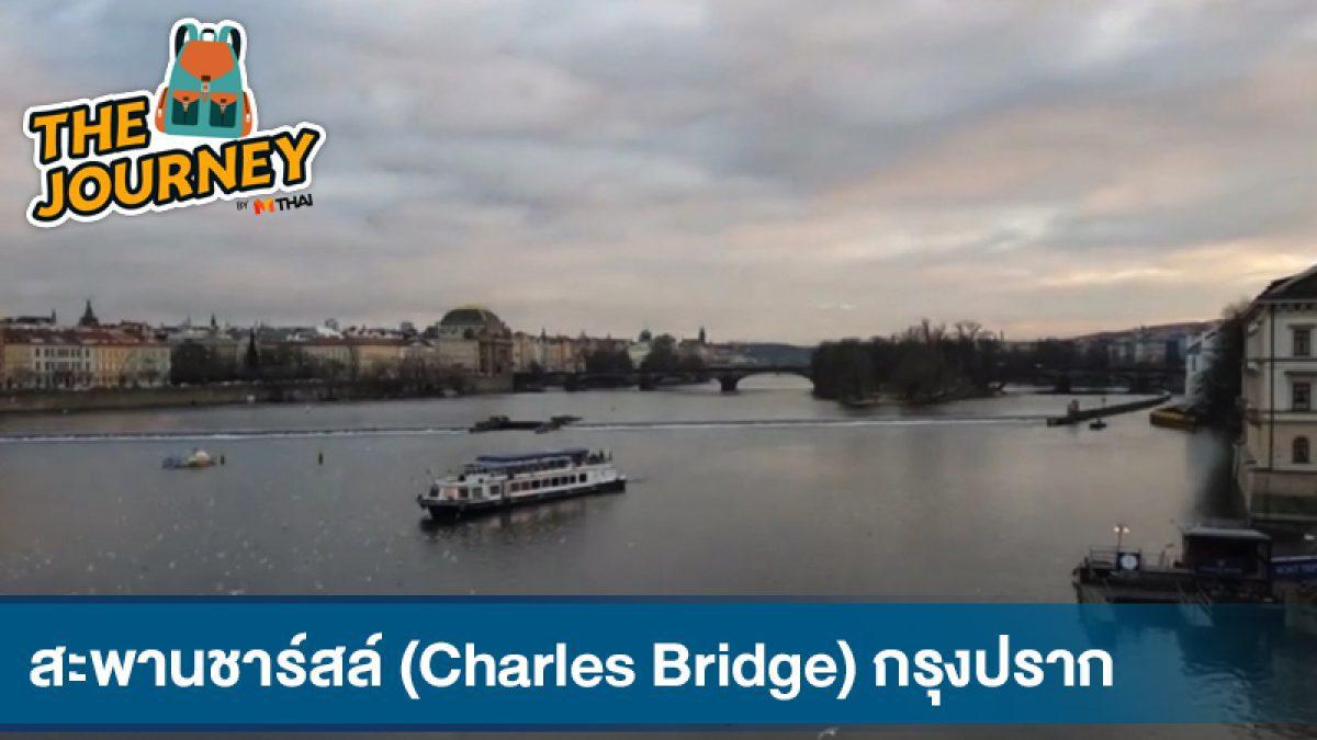 สะพานชาร์ลส์ (Charles Bridge) กรุงปราก