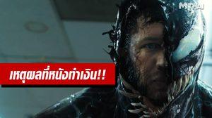 สิ่งที่ทำให้หนัง Venom ประสบความสำเร็จบนบ็อกซ์ออฟฟิศคืออะไร? โปวดิวเซอร์ มีคำตอบ