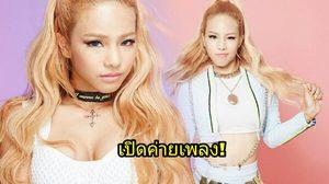 มิ้นท์ อดีต Tiny-G เปิดตัวค่ายเพลงในไทย – ดึงบอยแบนด์เกาหลี Target พบแฟนคลับ!