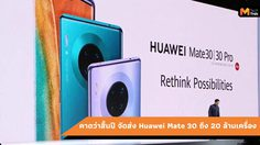 คาดว่า Huawei Mate 30 Series จะจัดส่ง 20 ล้านเครื่องภายในปีนี้
