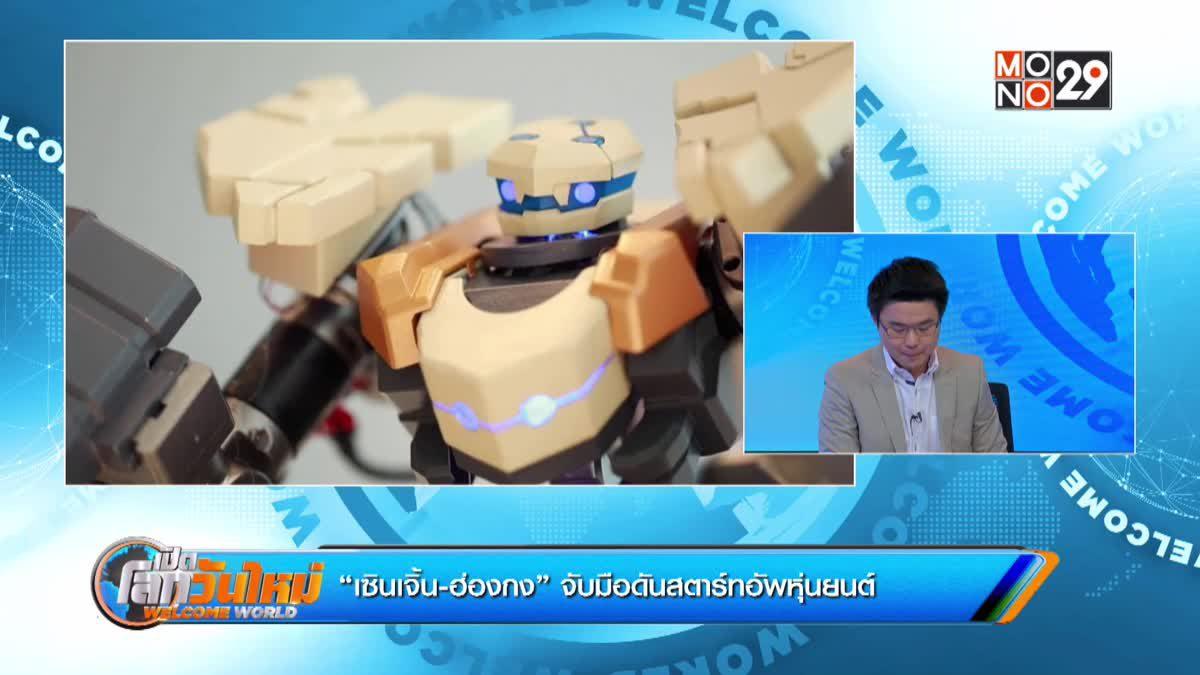 """""""เซินเจิ้น-ฮ่องกง"""" จับมือดันสตาร์ทอัพหุ่นยนต์"""