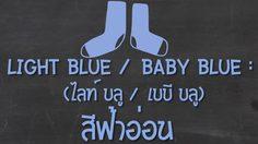 ฝึกออกเสียงภาษาอังกฤษ 16 สี - สำเนียงอเมริกัน