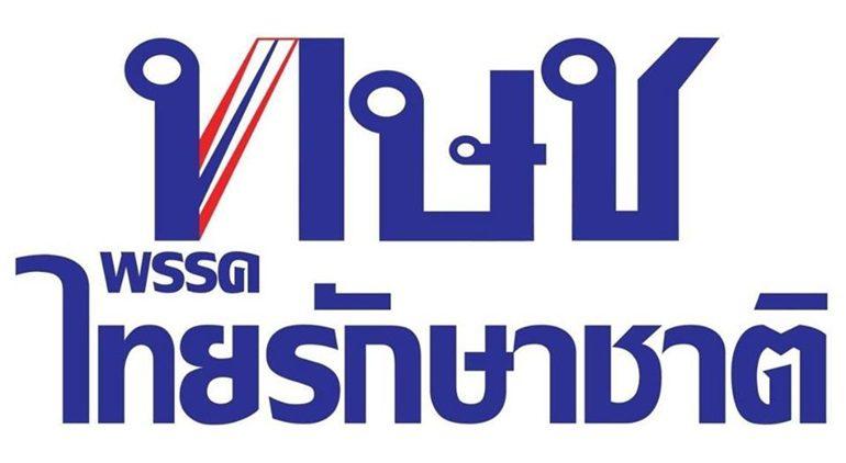 จุดกำเนิด พรรคไทยรักษาชาติ จนถึงวันสุดท้ายถูกวินิจฉัย 'ยุบพรรค'