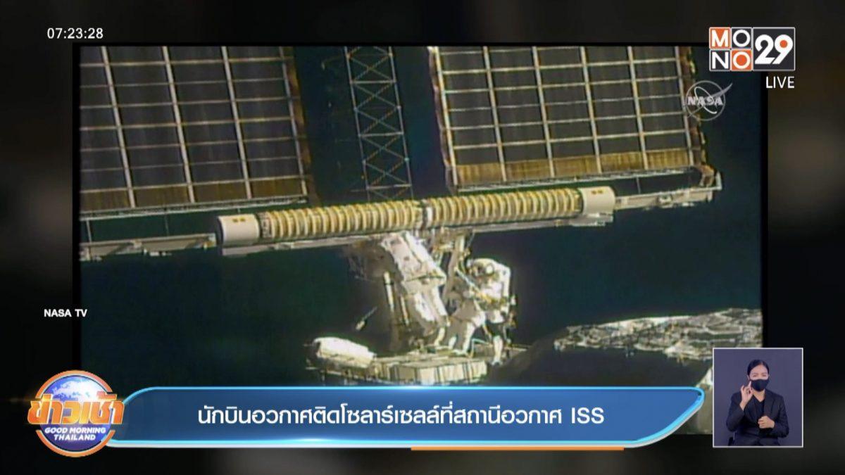 นักบินอวกาศติดโซลาร์เซลล์ที่สถานีอวกาศ ISS