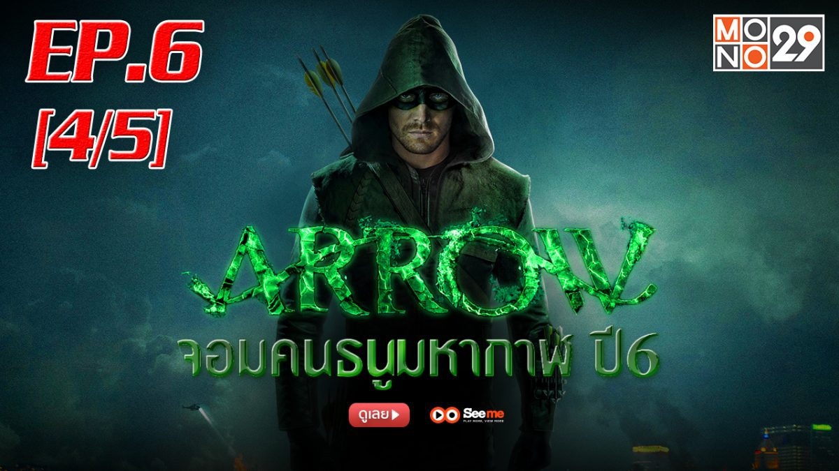 Arrow จอมคนธนูมหากาฬ ปี 6 EP.6 [4/5]