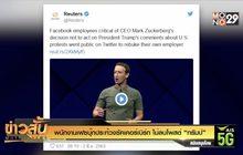 """พนักงานเฟซบุ๊กประท้วงซัคเคอร์เบิร์ก ไม่ลบโพสต์ """"ทรัมป์"""""""