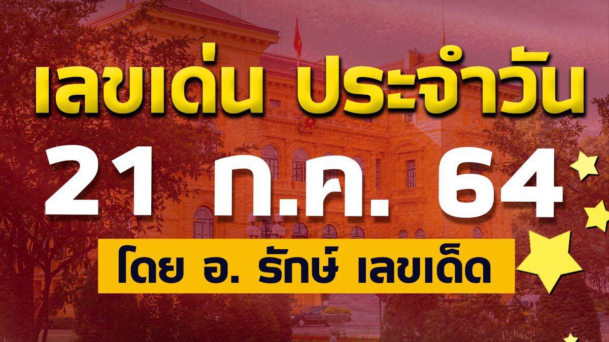 สูตรฮานอย เลขเด่นประจำวันที่ 21 ก.ค. 64 กับ อ.รักษ์ เลขเด็ด #ฮานอยวันนี้
