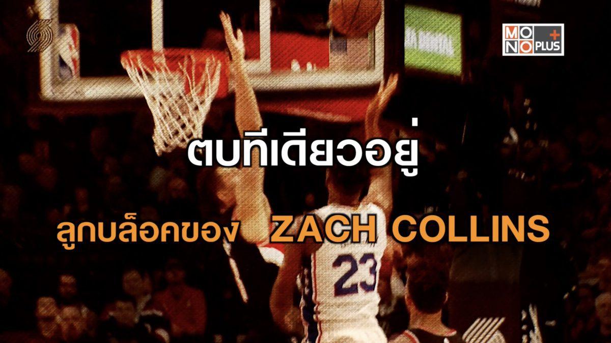 ตบทีเดียวอยู่ ลูกบล็อคของ ZACH COLLINS