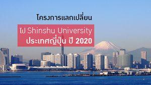 โครงการแลกเปลี่ยน ไปเรียนที่ Shinshu University ญี่ปุ่น