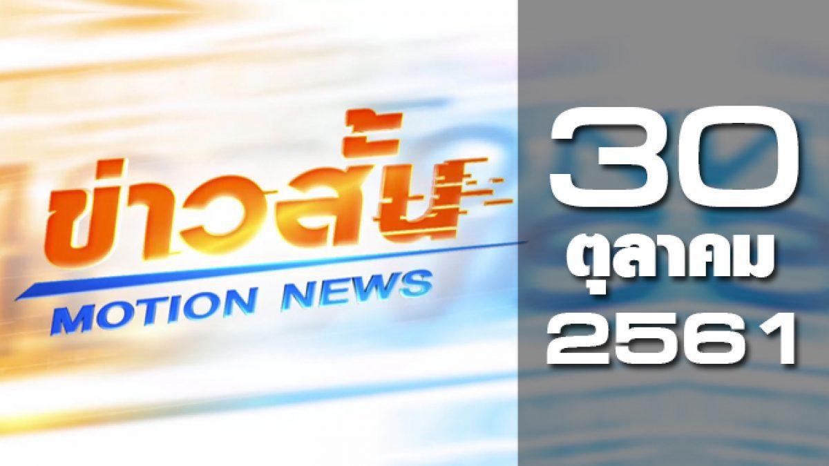 ข่าวสั้น Motion News Break 1 30-10-61