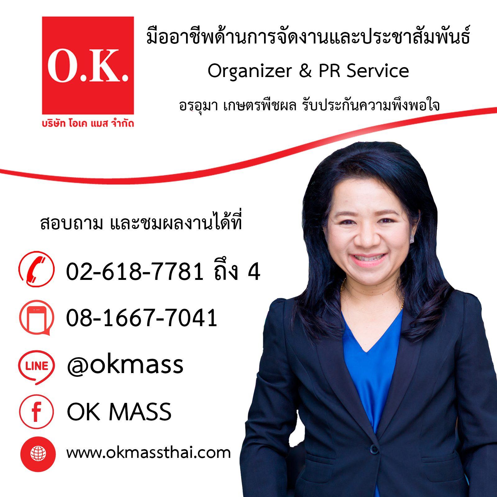 Ok mass  service  บริการให้คำปรึกษาและจัดกิจกรรมทางการตลาดอย่างมืออาชีพ