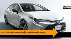2020 Toyota Corolla สเปคญี่ปุ่น เปิดตัวอย่างเป็นทางการ