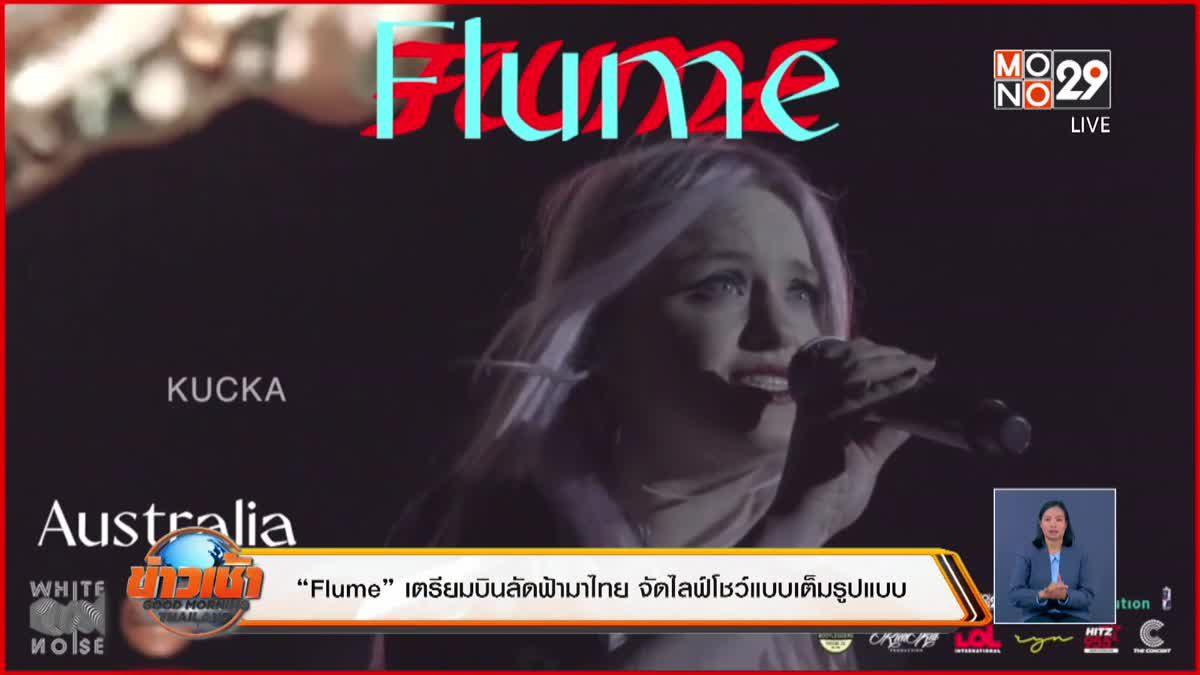 """Flume"" เตรียมบินลัดฟ้ามาไทย จัดไลฟ์โชว์แบบเต็มรูปแบบ"