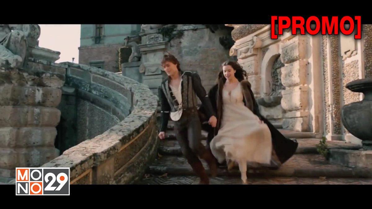 Romeo & Juliet โรมิโอ แอนด์ จูเลียต [PROMO]