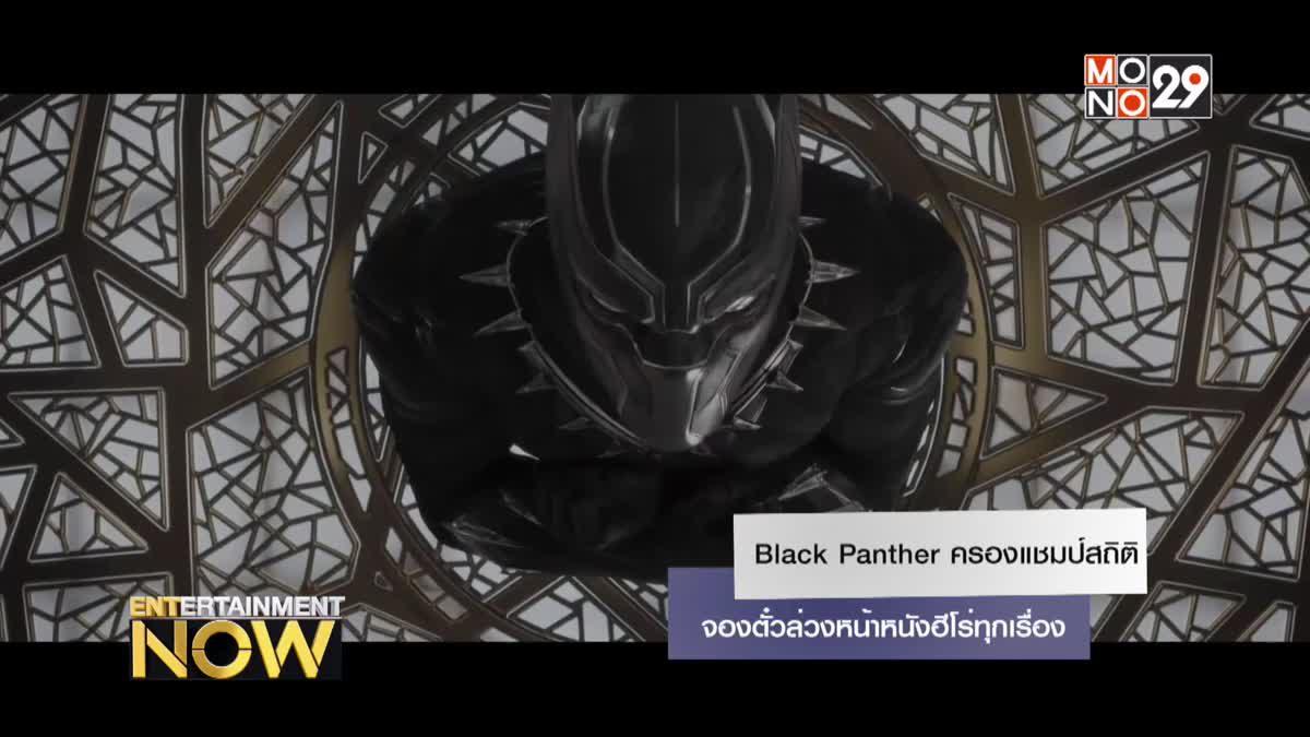Black Panther ครองแชมป์สถิติจองตั๋วล่วงหน้าหนังฮีโร่ทุกเรื่อง