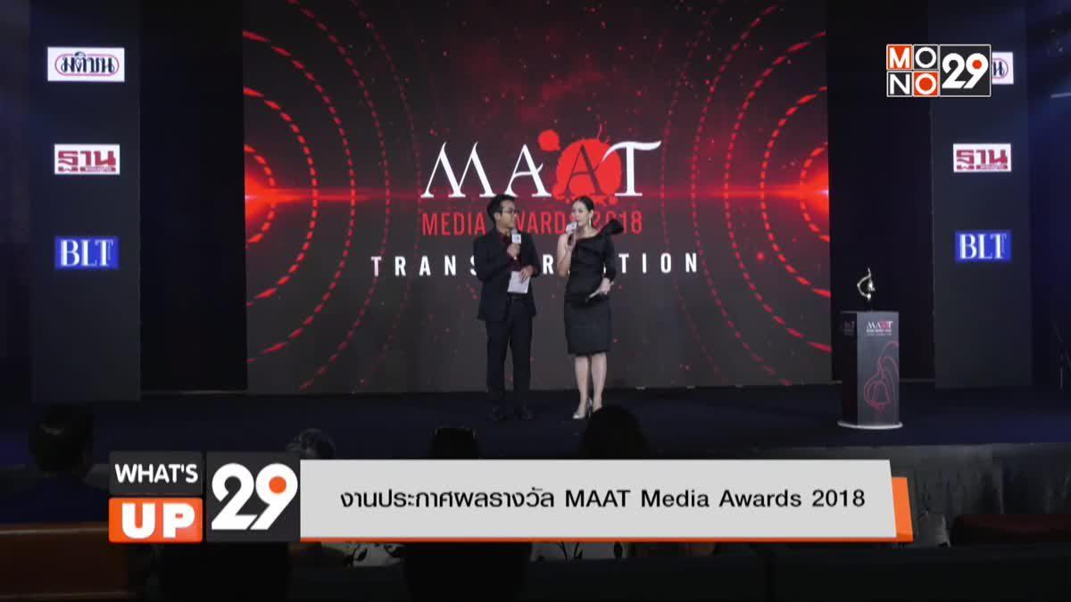 งานประกาศผลรางวัล MAAT Media Awards 2018