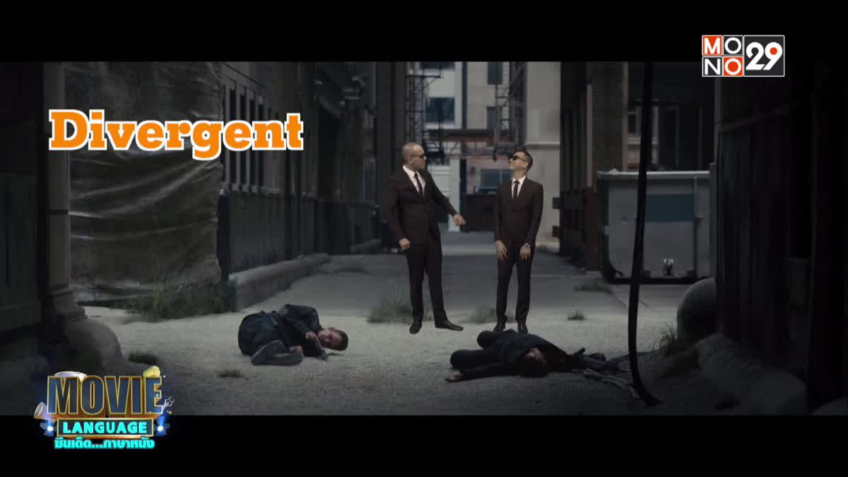 "Movie Language จากเรื่อง ""Divergent ไดเวอร์เจนท์ คนแยกโลก"""