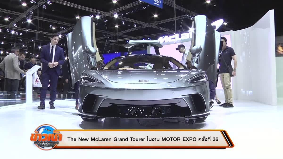 The New McLaren Grand Tourer ในงาน MOTOR EXPO ครั้งที่ 36