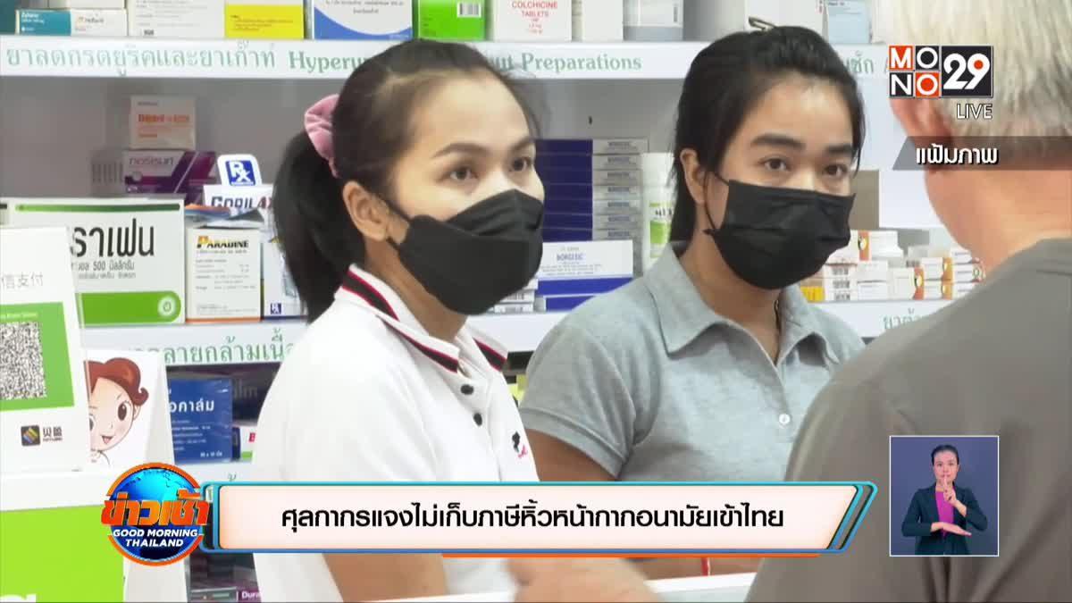 ศุลกากรแจงไม่เก็บภาษีหิ้วหน้ากากอนามัยเข้าไทย