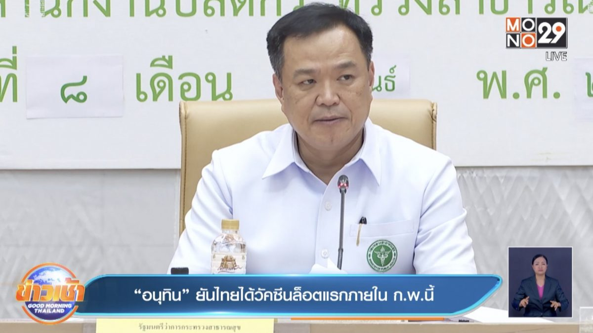 """""""อนุทิน"""" ยันไทยได้วัคซีนล็อตแรกภายใน ก.พ.นี้"""