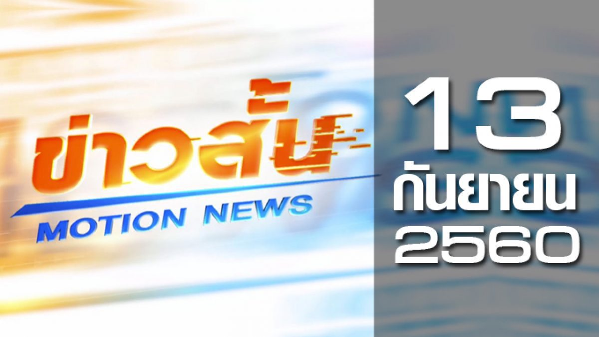 ข่าวสั้น Motion News Break 2 13-09-60