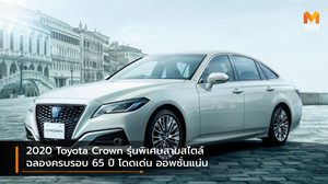 2020 Toyota Crown รุ่นพิเศษสามสไตล์ฉลองครบรอบ 65 ปี โดดเด่น ออพชั่นแน่น