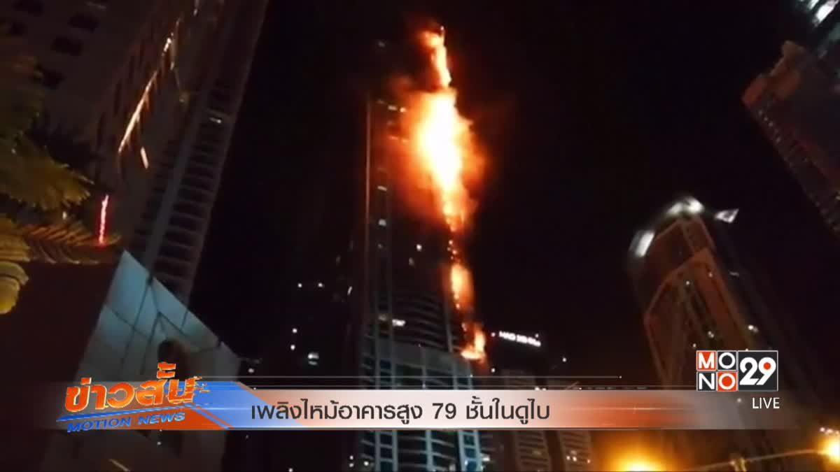 เพลิงไหม้อาคารสูง 79 ชั้นในดูไบ