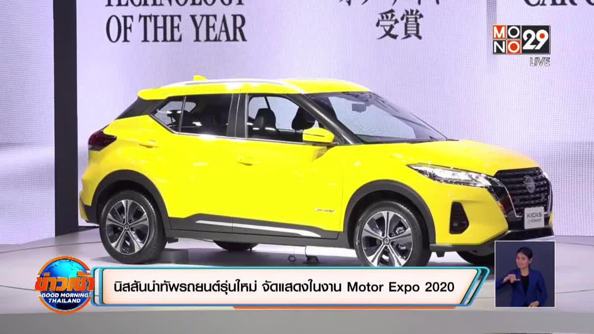 นิสสันนำทัพรถยนต์รุ่นใหม่ จัดแสดงในงาน Motor Expo 2020