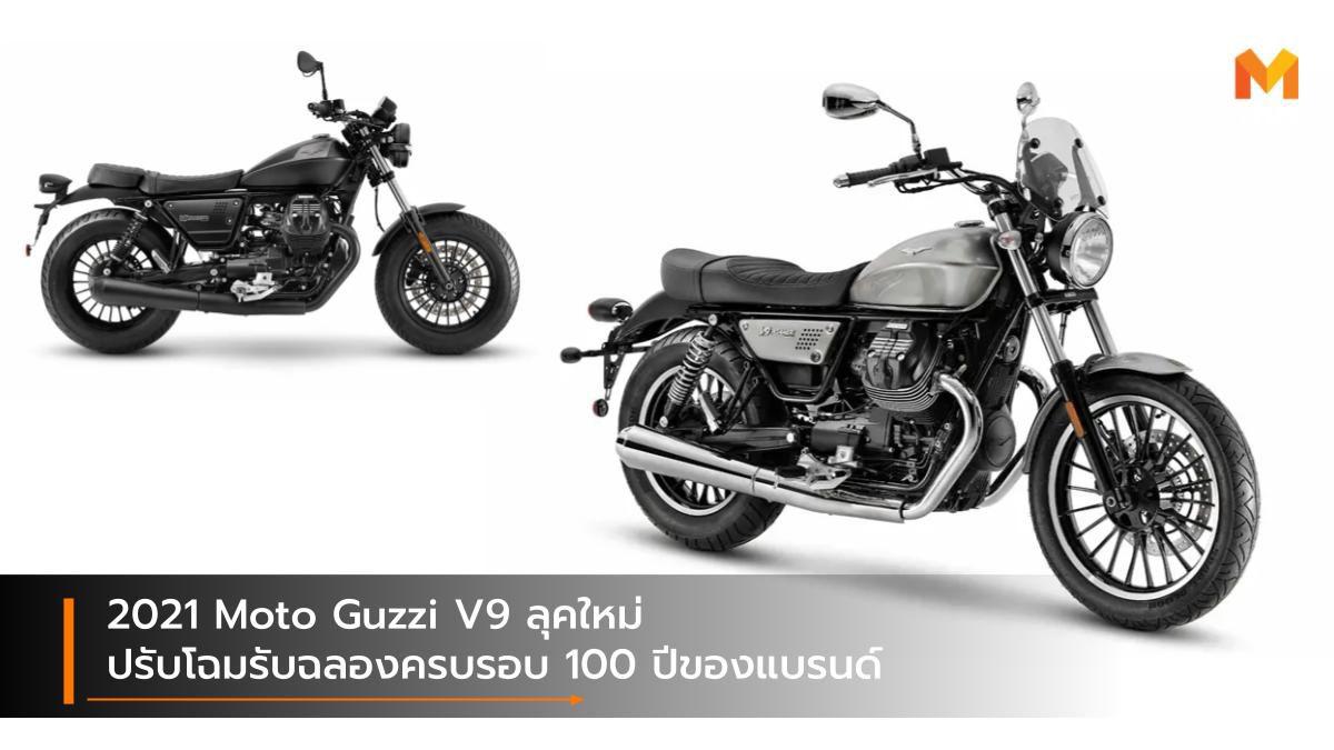 2021 Moto Guzzi V9 ลุคใหม่ ปรับโฉมรับฉลองครบรอบ 100 ปีของแบรนด์