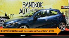 เปิดฉากยิ่งใหญ่ Bangkok International Auto Salon  2019
