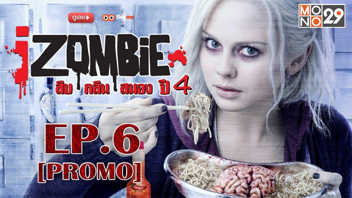 iZombie สืบ/กลืน/สมอง ปี 4 EP.6 [PROMO]