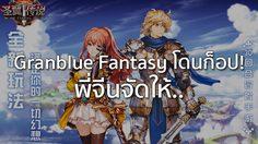 Granblue Fantasy พี่จีนจัดให้ คราวนี้ copy ตัวละครกันซะอย่างงั้น