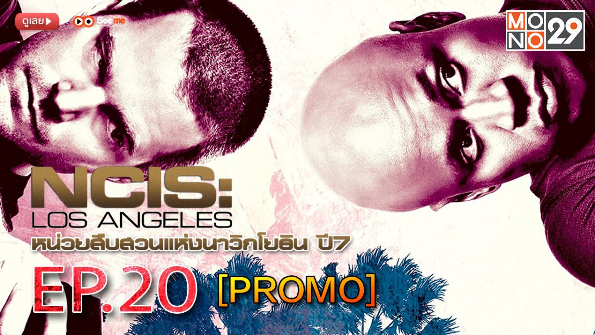 NCIS: Los Angeles หน่วยสืบสวนแห่งนาวิกโยธิน ปี 7 EP.20 [PROMO]