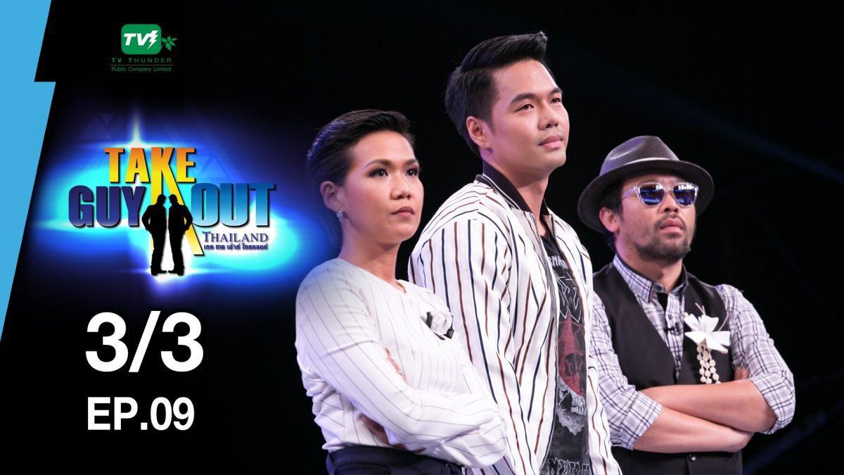 ปั้น วทัญญู | Take Guy Out Thailand S2 - EP.09 - 3/3 (20 พ.ค.60)