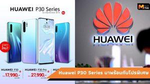 ข่าวดี!! Huawei P30 Series สมาร์ทโฟน ซื้อในราคาพิเศษ